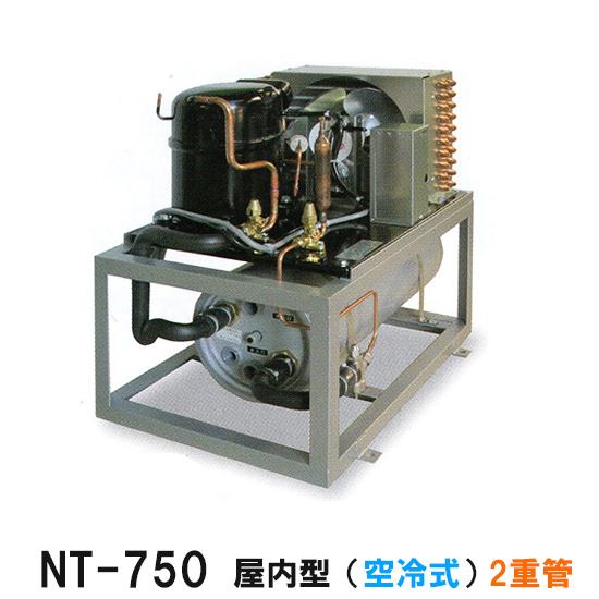 冷却水量2500Lまでニットー クーラー NT-750 室内型(空冷式)2重管 冷却機(日本製)三相200V【同梱不可 送料無料 北海道・沖縄・離島は別途】【♭】