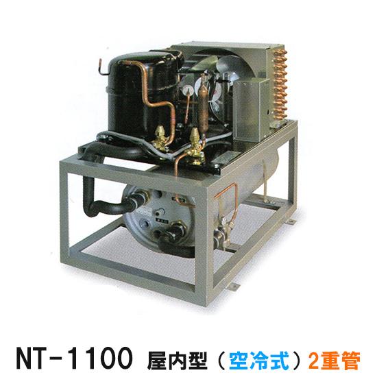 冷却水量3000Lまでニットー クーラー NT-1100 室内型(空冷式)2重管 冷却機(日本製)三相200V【同梱不可 送料無料 北海道・沖縄・離島は別途】【♭】