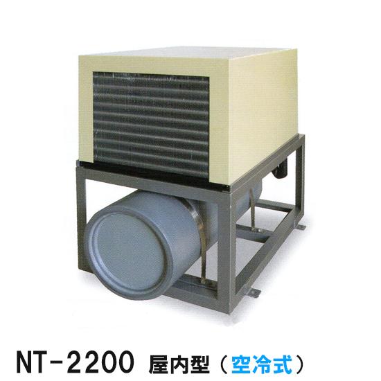 冷却水量7500Lまでニットー クーラー NT-2200 室内型(空冷式)冷却機(日本製)三相200V【同梱不可 送料無料 北海道・沖縄・離島は別途】【♭】