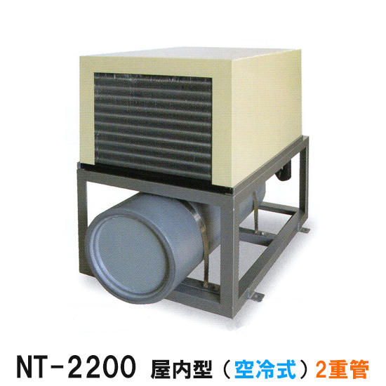 冷却水量7500Lまでニットー クーラー NT-2200 室内型(空冷式)2重管 冷却機(日本製)三相200V【同梱不可 送料無料 北海道・沖縄・離島は別途】【♭】