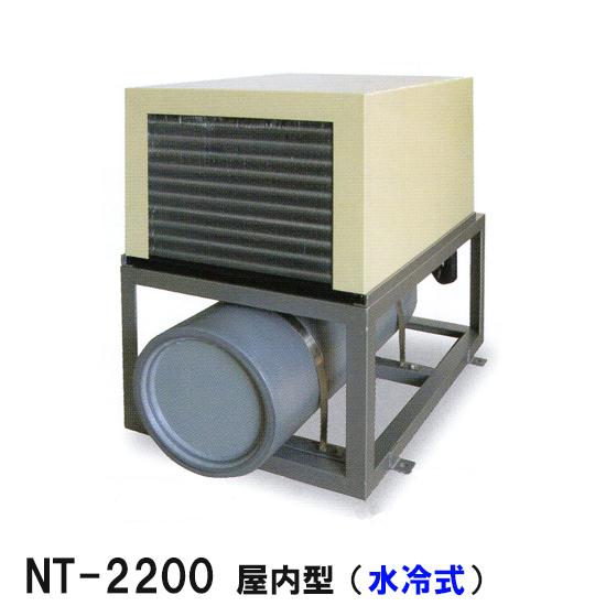 冷却水量7500Lまでニットー クーラー NT-2200 室内型(水冷式)冷却機(日本製)三相200V【同梱不可 送料無料 北海道・沖縄・離島は別途】【♭】