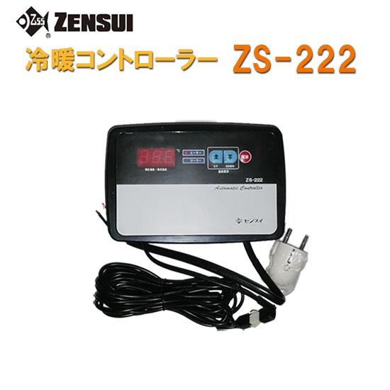 0~50度まで制御可能ゼンスイ ZS-222(冷暖コントローラー) 単相200V用 【送料無料 但、北海道・東北・九州・沖縄 送料別途】【♭】