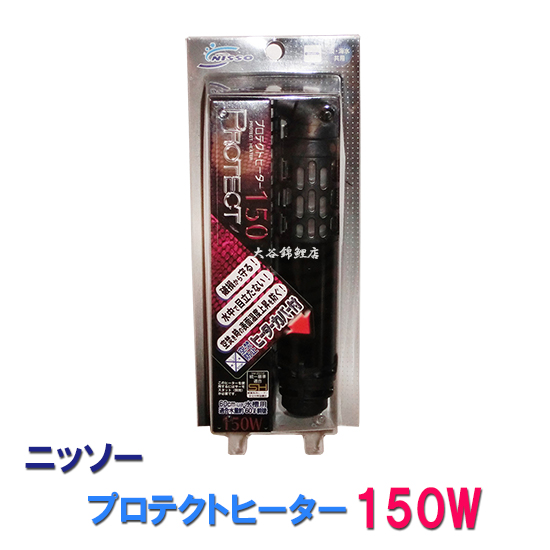 店内全品対象 ♭ ☆ニッソー プロテクトヒーター 営業 適合水量約60L前後 150W