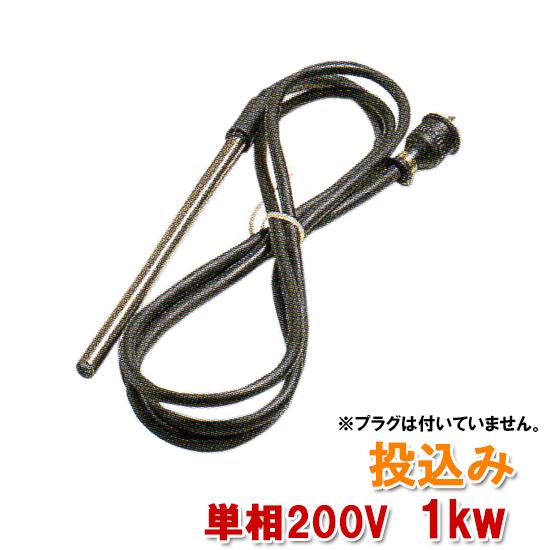 ☆日東(ニットー) チタンヒーター 単相200V 1kw(投込み)日本製【送料無料 】【♭】