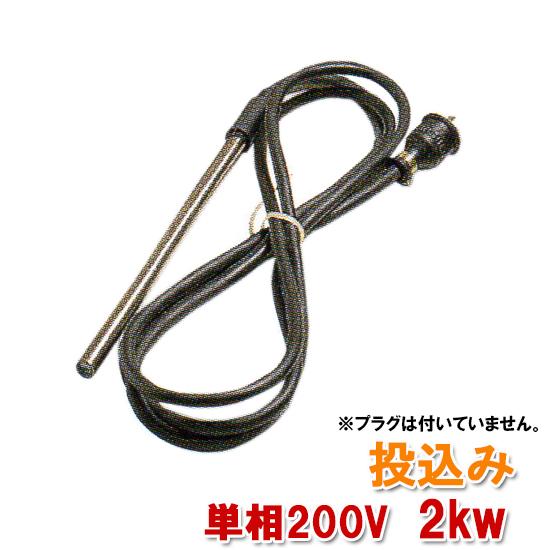 ☆日東(ニットー) チタンヒーター 単相200V 2kw(投込み)日本製【送料無料 】【♭】