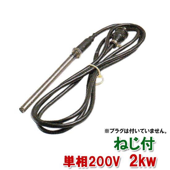 ☆日東(ニットー) チタンヒーター 単相200V 2kw(ネジ付・投込可)プラグ無 日本製【送料無料 】【♭】