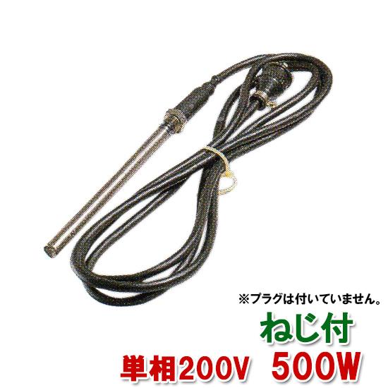 ☆日東(ニットー) チタンヒーター 単相200V 500W(ネジ付・投込可)プラグ無 日本製【送料無料 】【♭】