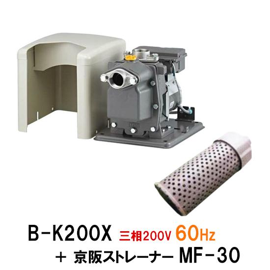 ポンプの寿命が長くなります。日立 ビルジポンプ B-K200X 60Hz+京阪ストレーナー MF-30【送料無料 北海道 沖縄 別途2160円 東北324円】【♭】