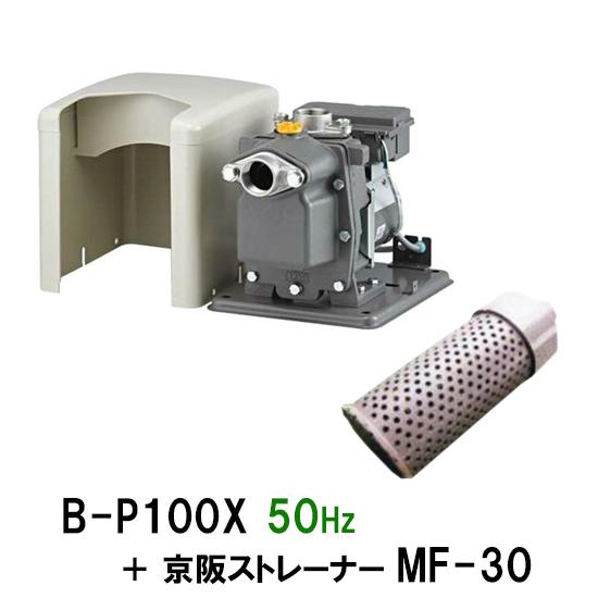 ポンプの寿命が長くなります。日立 ビルジポンプ B-P100X 50Hz+京阪ストレーナー MF-30 在庫品【送料無料 北海道 沖縄 別途2160円 東北324円】【♭】