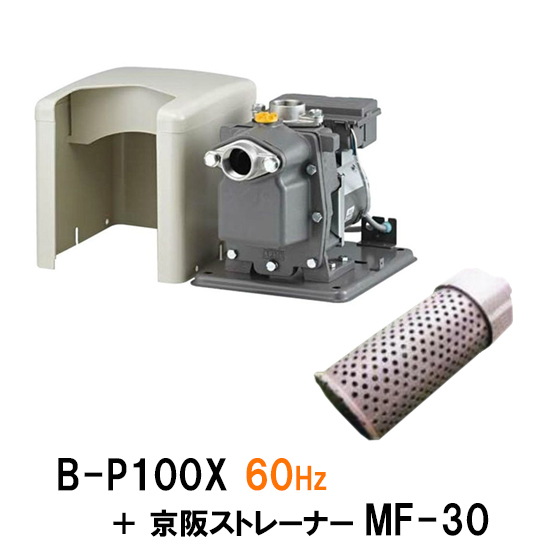 ポンプの寿命が長くなります。日立 ビルジポンプ B-P100X 60Hz+京阪ストレーナー MF-30 在庫品【送料無料 北海道 沖縄 別途2160円 東北324円】【♭】