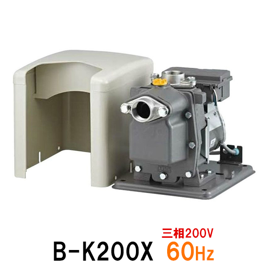 B-K200Wの後継機種日立 ビルジポンプ B-K200X 三相200V 60Hz【送料無料 北海道 沖縄 別途2160円 東北324円】【♭】