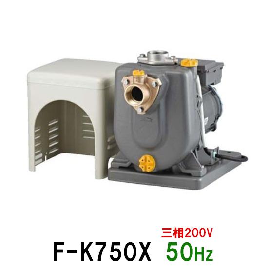F-K750Wの後継機種日立 ヒューガルポンプ F-K750X 三相200V 50Hz 【代引不可 同梱不可 送料無料 送料 北海道・沖縄・離島は別途見積】【♭】