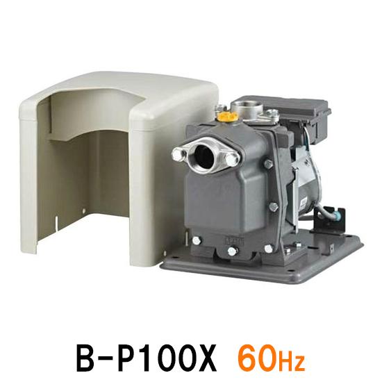 B-P100Wの後継機種日立 ビルジポンプ B-P100X 60Hz 在庫品【送料無料 北海道 沖縄 別途2160円 東北324円】【♭】