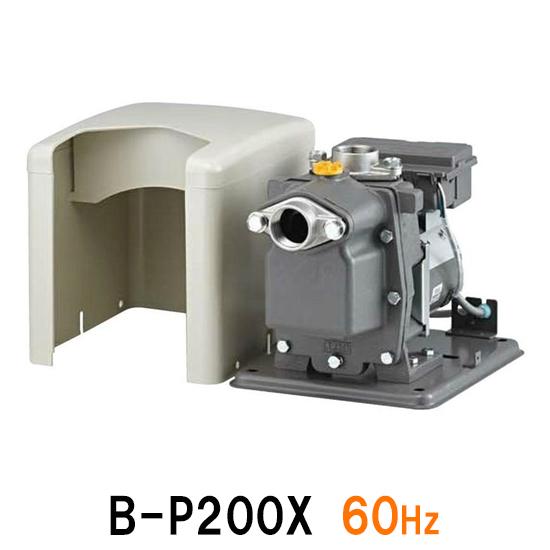 B-P200Wの後継機種日立 ビルジポンプ B-P200X 60Hz 在庫品【送料無料 北海道 沖縄 別途2160円 東北324円】【♭】