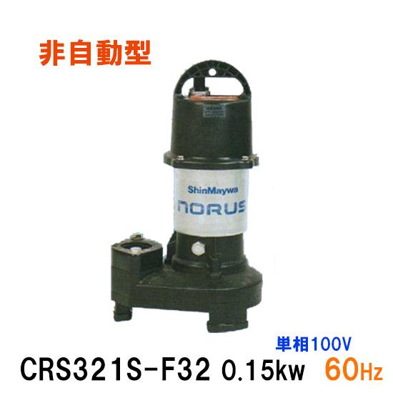 新明和工業 水中ポンプ CRS321S-F32 0.15KW 単相100V 60Hz汚水 汚物 排水ポンプ【代引不可 同梱不可 送料無料 北海道・沖縄・離島は別途】【♭】