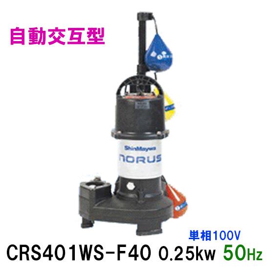 新明和工業水中ポンプ CRS401WS-F40 0.25KW 単相100V 50Hz 自動交互型 高機能樹脂製軽量水中ポンプ【代引不可 同梱不可 送料無料 北海道・沖縄・離島は別途】【♭】