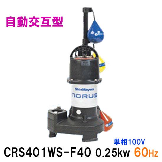 新明和工業水中ポンプ CRS401WS-F40 0.25KW 単相100V 60Hz 自動交互型 高機能樹脂製軽量水中ポンプ【代引不可 同梱不可 送料無料 北海道・沖縄・離島は別途】【♭】