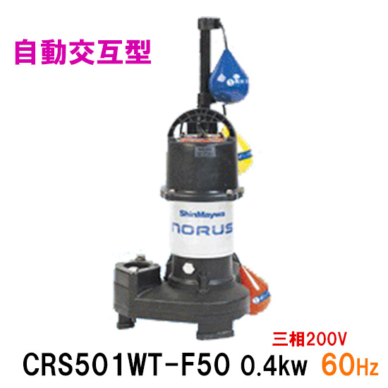 新明和工業水中ポンプ CRS501WT-F50 0.4KW 三相200V 60Hz 自動交互型 高機能樹脂製軽量水中ポンプ【代引不可 同梱不可 送料無料 北海道・沖縄・離島は別途】【♭】
