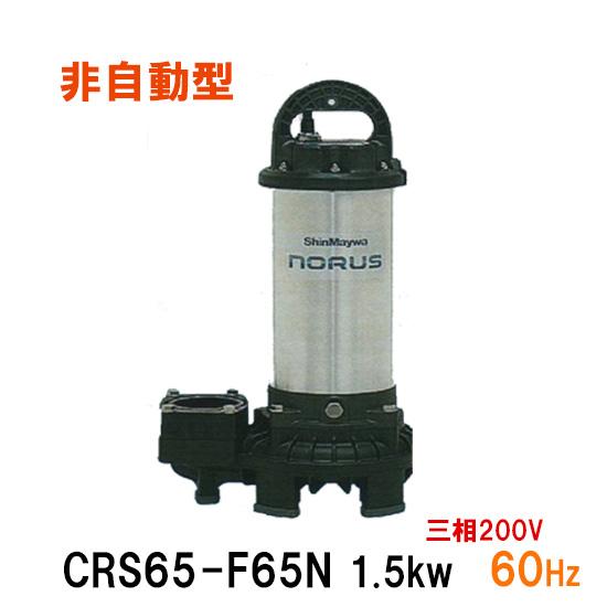新明和工業 水中ポンプ CRS65-F65N 1.5KW 三相200V 60Hz汚水 汚物 排水ポンプ【代引不可 同梱不可 送料無料 北海道・沖縄・離島は別途】【♭】