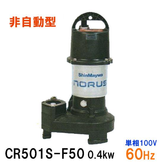 新明和工業 水中ポンプ CR501S-F50 0.4KW 単相100V 60Hz汚水 汚物 排水ポンプ【代引不可 同梱不可 送料無料 北海道・沖縄・離島は別途】【♭】