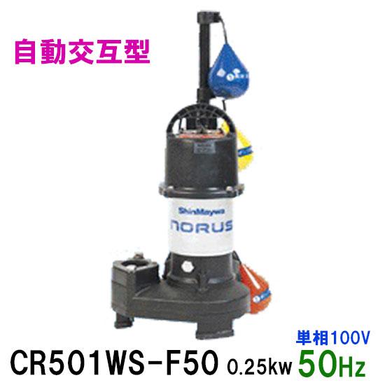 新明和工業 水中ポンプ CR501WS-F50 0.25KW 単相100V 50Hz 自動交互型 高機能樹脂製軽量水中ポンプ【代引不可 同梱不可 送料無料 北海道・沖縄・離島は別途】【♭】