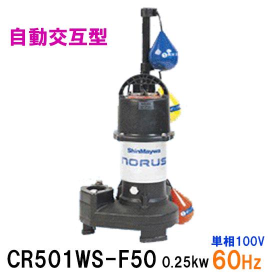 新明和工業 水中ポンプ CR501WS-F50 0.25KW 単相100V 60Hz 自動交互型 高機能樹脂製軽量水中ポンプ【代引不可 同梱不可 送料無料 北海道・沖縄・離島は別途】【♭】