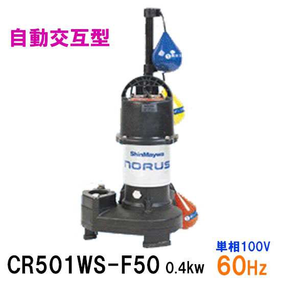 ☆新明和工業 水中ポンプ CR501WS-F50 0.4KW 単相100V 60Hz 自動交互型 高機能樹脂製軽量水中ポンプ【代引不可 同梱不可 送料無料 北海道・沖縄・離島は別途】【♭】
