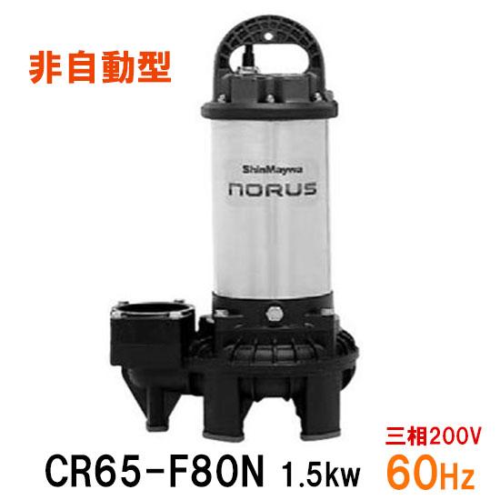 新明和工業 水中ポンプ CR65-F80N 1.5KW 三相200V 60Hz汚水 汚物 排水ポンプ【代引不可 同梱不可 送料無料 北海道・沖縄・離島は別途】【♭】