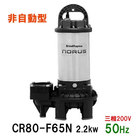新明和工業 水中ポンプ CR80-F65N 2.2KW 三相200V 50Hz汚水 汚物 排水ポンプ【代引不可 同梱不可 送料無料 北海道・沖縄・離島は別途】【♭】