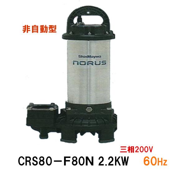 新明和工業 水中ポンプ CRS80-F80N 2.2KW 三相200V 60Hz汚水 汚物 排水ポンプ【代引不可 同梱不可 送料無料 北海道・沖縄・離島は別途】【♭】