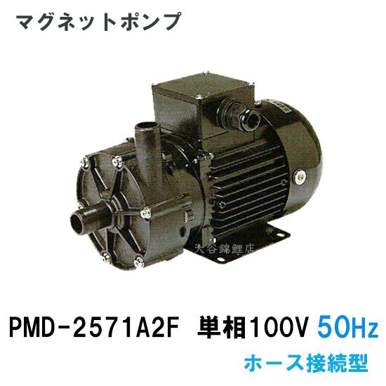 ☆三相電機 マグネットポンプ PMD-2571A2F 50Hz ホース接続型【代引不可 送料無料 北海道・沖縄・離島は別途】【♭】