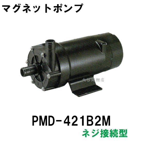 ☆三相電機 マグネットポンプ PMD-421B2M ネジ接続型【代引不可 送料無料 北海道・沖縄・離島は別途】【♭】