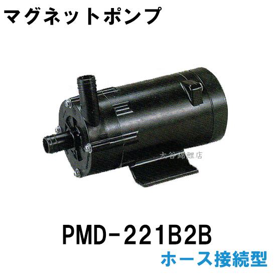 三相電機 マグネットポンプ PMD-221B2B ホース接続型【代引不可 同梱不可 送料無料 北海道・東北・沖縄・離島は別途】【♭】