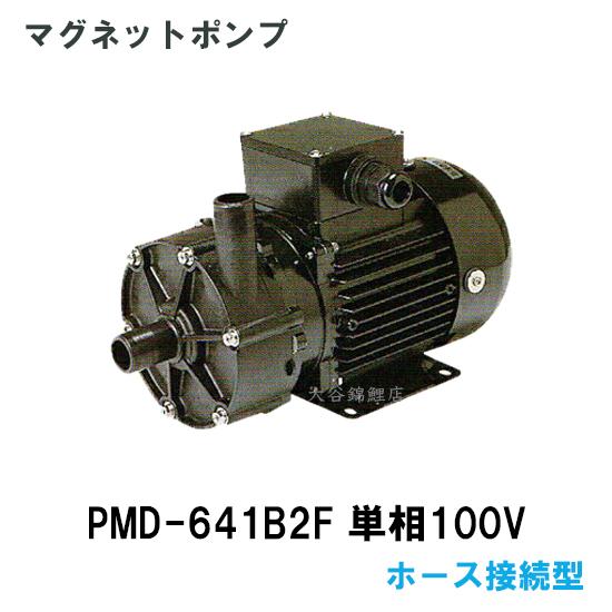 ☆三相電機 マグネットポンプ PMD-641B2F 単相100V ホース接続型【代引不可 送料無料 北海道・沖縄・離島は別途】【♭】