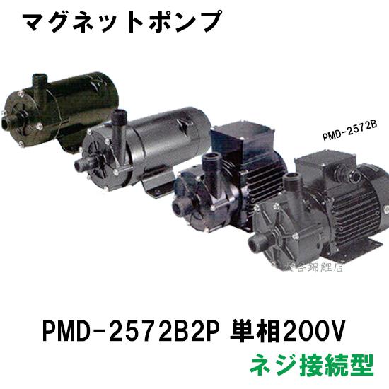 ☆三相電機 マグネットポンプ PMD-2572B2P 単相200V ネジ接続型【代引不可 送料無料 北海道・沖縄・離島は別途】【♭】