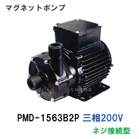 ☆三相電機 マグネットポンプ PMD-1563B2P 三相200V ネジ接続型【代引不可 送料無料 北海道・沖縄・離島は別途】【♭】