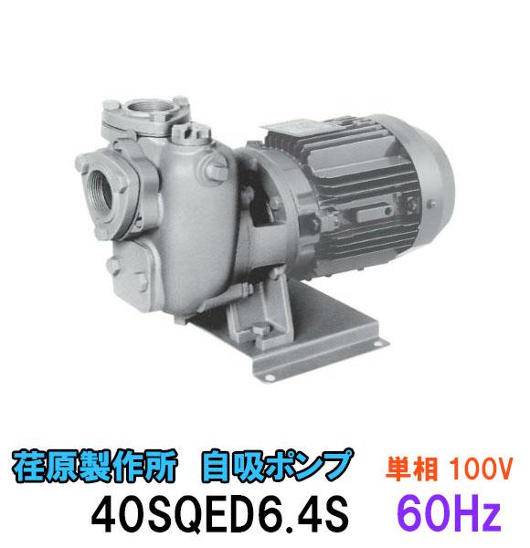 エバラ 自吸ポンプ SQD型40SQED6.4S 単相100V 60Hz【代引不可 同梱不可 送料無料 北海道 ・沖縄・離島 別途見積】【♭】