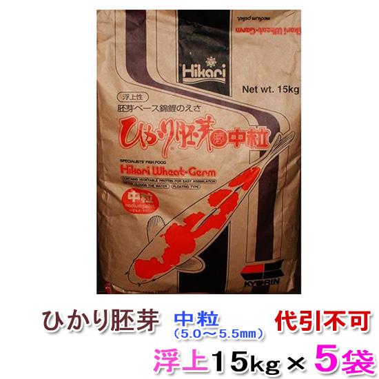 ☆キョーリン ひかり胚芽 中粒 浮 15kg×5袋【代引不可 送料無料 北海道 ・ 沖縄・離島は別途見積】【♭】