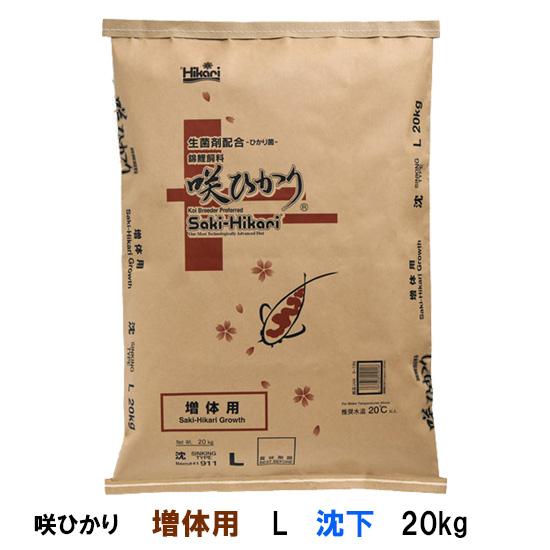 ☆キョーリン 咲ひかり 増体用 L 沈下 20kg【送料無料】【♭】