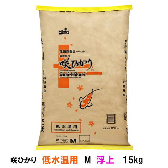 ☆キョーリン 咲ひかり 低水温用 M 浮 15kg【送料無料】【♭】