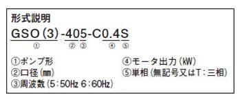 ☆川本自吸式eddy pump GSO3-405-C0 4S single phase 100V 50Hz