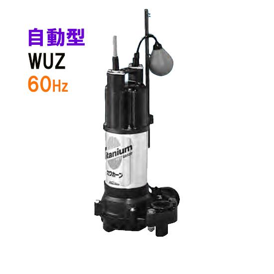 ☆川本ポンプ カワホープ WUZ2-806-3.7LG 三相200V 60Hz 自動型 海水用チタン製水中ポンプ 【送料無料 但、一部地域送料別途】【·】