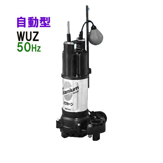 ☆川本ポンプ カワホープ WUZ4-505-0.4TL 三相200V 50Hz 自動型 海水用チタン製水中ポンプ【送料無料 但、一部地域送料別途】【♭】