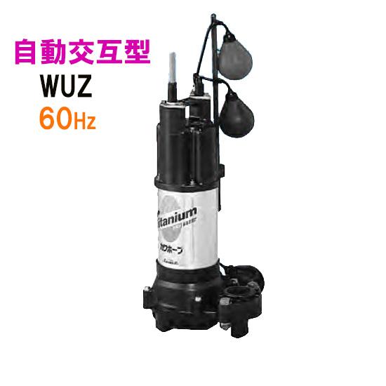 ☆川本ポンプ カワホープ WUZ2-656-2.2LNG 三相200V 60Hz 自動交互型 海水用チタン製水中ポンプ 【送料無料 但、一部地域送料別途】【·】