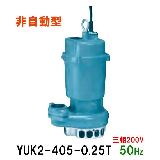 川本ポンプ YUK2-405-0.25T 三相200V 50Hz 非自動型雑排水用水中ポンプ【代引不可 同梱不可 送料無料 北海道・沖縄・離島は別途】【♭】