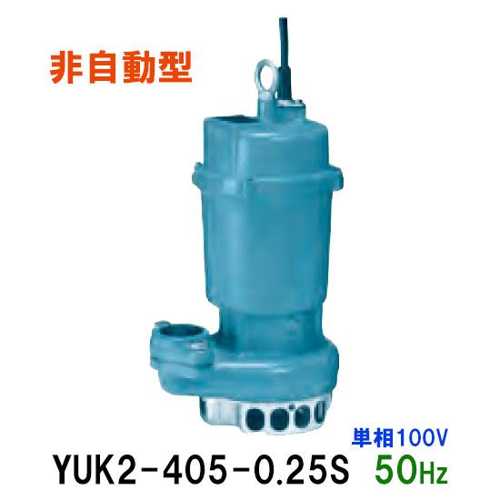 川本ポンプ YUK2-405-0.25S 単相100V 50Hz 非自動型雑排水用水中ポンプ【代引不可 同梱不可 送料無料 北海道・沖縄・離島は別途】【♭】