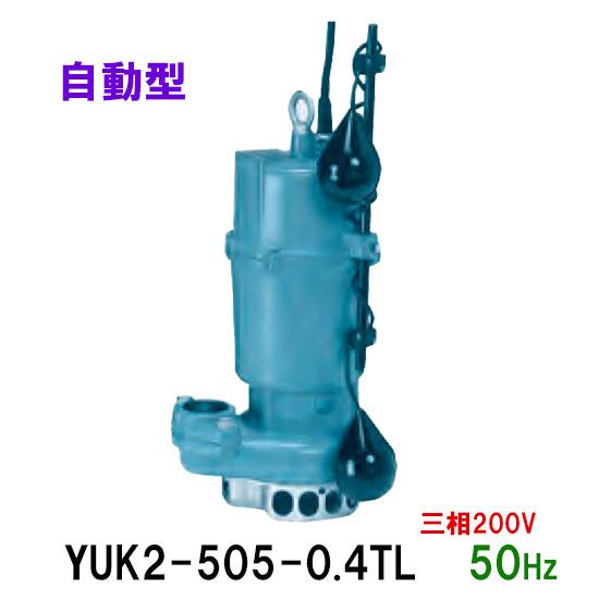 川本ポンプ YUK2-505-0.4TL 三相200V 50Hz 自動型雑排水用水中ポンプ【代引不可 同梱不可 送料無料 北海道・沖縄・離島は別途】【♭】