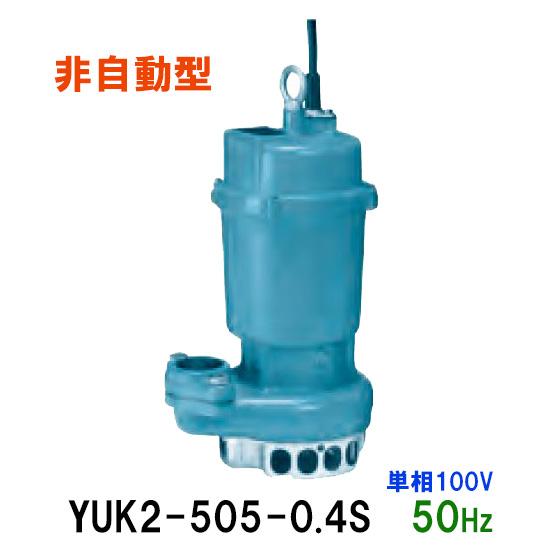 川本ポンプ YUK2-505-0.4S 単相100V 50Hz 非自動型雑排水用水中ポンプ【代引不可 同梱不可 送料無料 北海道・沖縄・離島は別途】【♭】