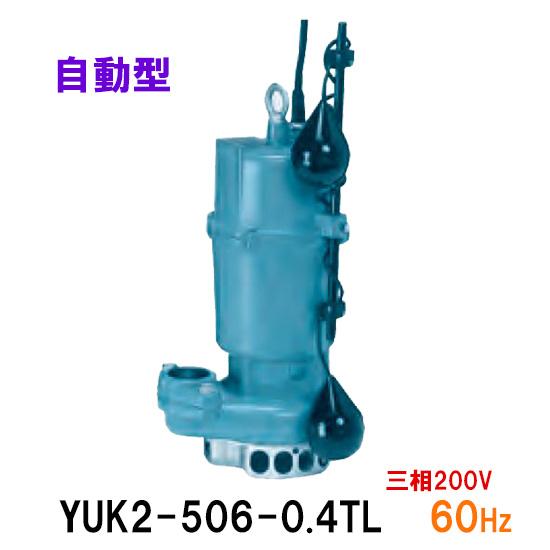 川本ポンプ YUK2-506-0.4TL 三相200V 60Hz 自動型雑排水用水中ポンプ【代引不可 同梱不可 送料無料 北海道・沖縄・離島は別途】【♭】