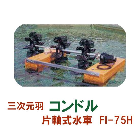 松阪製作所 片軸式水車コンドルFI-75H【代引不可 同梱不可 送料無料 北海道 ・沖縄・離島 別途見積】【♭】